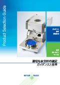 ガイド:適切な水分計の選定