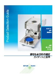 ガイド:適切な水分計の選定 表紙画像