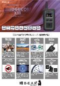 【カタログ】『BRIDGECOM X10(ブリッジコム エックステン)』同時通話トランシーバー 表紙画像