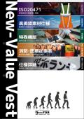 『オリジナル反射ベスト』総合カタログ