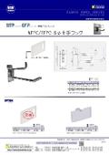 製品チラシ  『WFPC/EFPC 6Φ十手フック』フランジパネルWFP・EFP専用 表紙画像