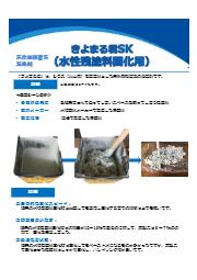 『水性残塗料固化用 きよまる君SK』 表紙画像