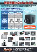 新登場!USB3.0/USB2.0 InGaAs 近赤外線カメラ 冷却タイプ 表紙画像
