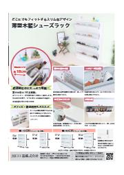 【オフィス・施設利用に!】16足収納可能 超薄型シューズラック 表紙画像