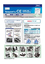 【医療装置メンテナンス向け】Toraysee for CE 表紙画像
