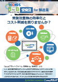 TECHSシリーズ連携オプション「BtoBプラットフォーム 受発注 for 製造業」製品資料