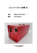 NEWウルトラブースター『AX-925LIW』