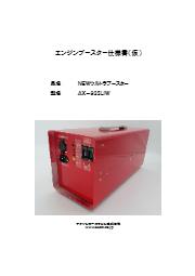 NEWウルトラブースター『AX-925LIW』 表紙画像