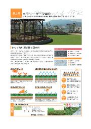 【屋上用】人工芝『メモリーターフAIR』 表紙画像