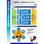 株式会社パル技研 技術開発フロー 表紙画像