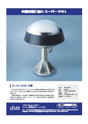 スーパー316L A型/B型 表紙画像