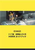 【製品特長】HORNガイドブック