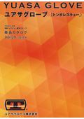 ユアサグローブ 商品カタログ Vol.29  ※無料進呈