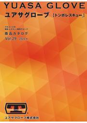 ユアサグローブ 商品カタログ Vol.29  ※無料進呈 表紙画像