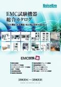 EMC試験機器カタログ2021-22(民生・産業・電子部品版)