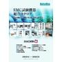 EMC試験機器2021-22ver1_20201223-s.jpg