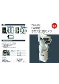 FA向け3次元計測カメラ『YCAM3D』 表紙画像