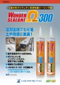1成分形ポリウレタン系シーリング材『Ω-300(オメガ300)』カタログ