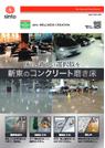 新東工業のコンクリート磨き床 表紙画像