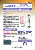 人工気象器<オープン型>恒温/恒温・恒湿 プラントフレック搭載タイプ