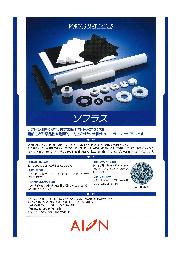 吸水ウレタンスポンジ『ソフラス 製品資料』 表紙画像