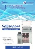 多検体有機溶媒濃縮回収システム ソルトラッパー(n-ヘキサン) 表紙画像