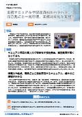商品情報管理サービス『PlaPi』導入事例資料(特注品メーカー)