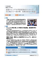 商品情報管理サービス『PlaPi』導入事例資料(特注品メーカー) 表紙画像