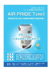 除菌空気清浄機『AIR PRIDE Type1』 表紙画像