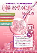 QRコード作成ソフト 桜さく咲くQR Ver5.0製品カタログ