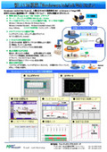 【IoT】InduSoft Web Studio(IWS)概要+機能一覧カタログ