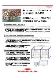 【RFID導入事例】繊維製品メーカー様物流倉庫向け所在管理システムの導入 表紙画像