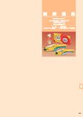 施工関連用品 マヂックステッカー/ボルト用保護カバー ほか 表紙画像