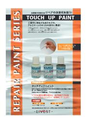 合成樹脂アクリル途料 タッチアップペイントのカタログ 表紙画像