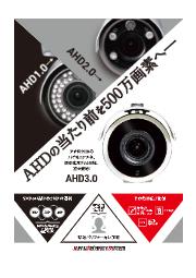 アナログHD対応 5メガピクセルセキュリティカメラ「PF-CA40シリーズ」カタログ 表紙画像