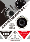 【防犯カメラ】アナログHD対応 5メガピクセルセキュリティカメラ「PF-CA40シリーズ」カタログ 表紙画像