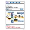 Tcc-PS006 設備をセンサ波形解析で診断したい.jpg
