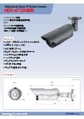 フルHD IP ズームカメラ『HDV-4732HBR』 表紙画像
