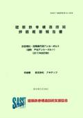 【資料】鉄骨間柱・耐風梁等用アンカーボルト 評価概要報告書 表紙画像