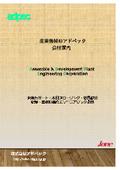 株式会社アドペック 会社案内 (A4)