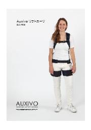 アシストスーツ『Auxivo リフトスーツ』 表紙画像
