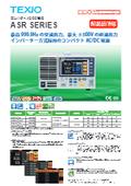 小型軽量のコンパクトAC/DC電源『ASRシリーズ』