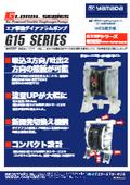 エア駆動ダイアフラムポンプ『G15シリーズ』