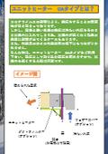 換気設備『ユニットヒーター OAタイプ』