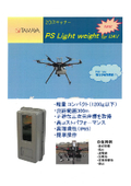 2Dスキャナー『PS Light weight for UAV』 表紙画像