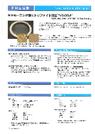 ギヤホ一二ング用ビトリファイド砥石『V505J』 表紙画像