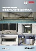 BCP対策製品!防水板『アピアガード』 表紙画像