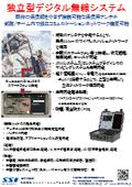 独立型デジタル無線システム
