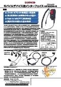 モバイルデバイス用【骨伝導スピーカーインターフェース】HP80DW-R 表紙画像