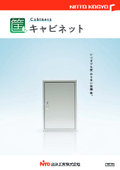 『キャビネット総合カタログ』ダイジェスト版